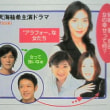 TBS金10春ドラマ新情報!!