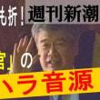 「財務省トップ」福田淳一事務次官のセクハラ音源公開!