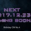 【高画質CM】Birthday2017 CM No.4
