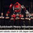 ジャイアントロボット対戦