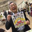 『いきいき健康・福祉フェア2017に!!』
