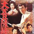 「大菩薩峠」(1960 大映)