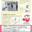 「生命(いのち)のメッセージ展in京都」