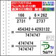 【う山先生の分数のまとめ】[分数問題通算・523問目・524問目](2018/09/15)
