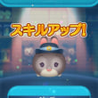 【ツムツム】[ゲーム](最近のツムツム進捗状況)2017年11月
