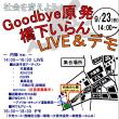 9/23Goodbye原発!橋下いらん!LIVE&デモ