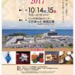 行きます秋田県にかほ市♪10月14日15日「にかほっとクラフト市」(道の駅象潟隣接施設「にかほっと」にて)