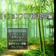 クイズゲーム 東洋医学編体験版公開一時休止のお知らせ