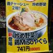 炒め野菜の鶏Misoやぐら@麺や 神やぐら