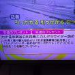 12/13・・・めざましじゃんけん