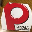 ピザ食べたぞ!