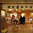 夏の名古屋へ(よしだ麺)