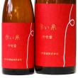 ◆日本酒◆滋賀県・笑四季酒造 笑四季 純米大吟醸 吟吹雪 赤い糸1 生酒 花酵母ナデシコ&K1001使用