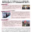 2018年2月20日第30弾 東電直撃デモ 報告