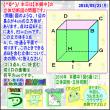 【立体切断】[本郷中2016年]【算数・数学】[受験]【算太・数子の算数教室】