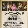 レイニーウッド with 中村耕一 『酔って候2017〜高知』