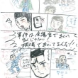 連続ブログ小説   平成29年12月9日(土)たてこもり(たかのはな)部屋2