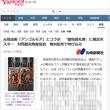 【Yahooニュース】長崎新聞に対馬市観光コラボのポスターが取り上げられました【アンゴルモア 元寇合戦記】