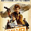 『ハン・ソロ/スター・ウォーズ・ストーリー』日本版予告 2018年