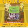 Yoko流の刺繍が見られます。横浜・大倉山記念館ギャラリーにてココカラデラックス&リラックス展vol.5