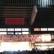 UVERworld 日本武道館 プレミアムクリスマスライブ