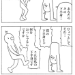 マンガ・四コマ・『上半身と下半身』
