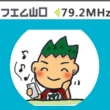 わっわっわ〜〜( ̄◇ ̄;)ラジオ!