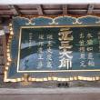 円仁が開いた比叡山の横川は、空海様の秘密を教えている