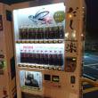 だし醤油の自販機