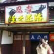 登別伊達時代村に行きました!