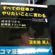 仕事を考える本