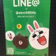LINE株式会社訪問&限定グッズGET