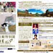 ルーブル美術館特別展 漫画、9番目の芸術 (松坂屋美術館)