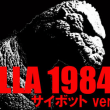 「GODZILLA 1984 サイボットver」好評発売中!!