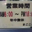 丸亀 にて 朝からうどん~(^-^)/