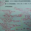 「同一労働同一賃金と今後の労働政策について」、講師は水町勇一郎東京大学社会科学研究所教授