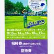 ANA open golfの観戦招待と輪厚コースのplay