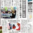 埼玉県議会原発再稼働推進意見書に抗議行動