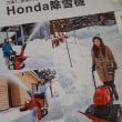 Honda除雪機