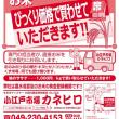小江戸市場カネヒロは毎中金土日お米の特売日です。