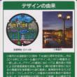 小樽市のマンホールカード
