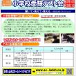 小学校受験テスト会のお知らせ(2月・3月開催)