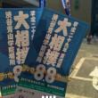 『大相撲 渋谷青山学院場所』 満喫  ♪♪♪