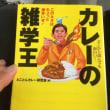 『カレーの雑学王』〜雑学と学問の区別と連関〜