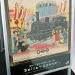「NIPPON鉄道の夜明け」鉄道博物館