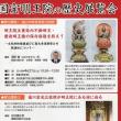 ついに公開、修復された不動・愛染明王像