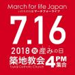 2018年7月16日(産みの日)の聖母行列