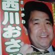 << 2014夏の緊急提言>> 甦(よみがえ)れ、日本。目覚めよ日本! 西川攻著