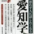 『思わず人に話したくなる愛知学』(洋泉社)