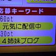 9/16・・・ことば検定・お天気検定プレゼント